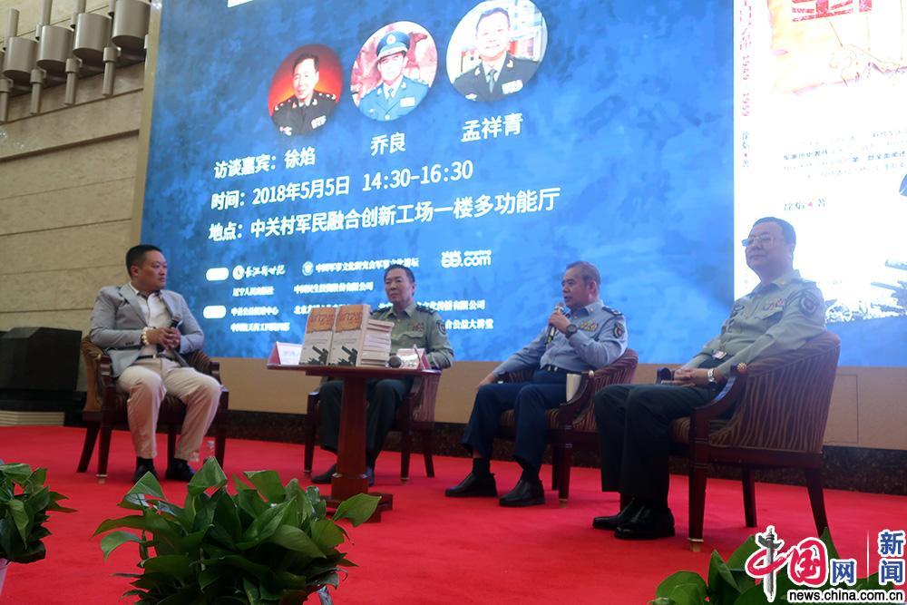 著名军事专家,国防大学教授乔良,孟祥青出席《金门之战》发布会,他们